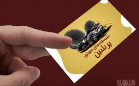 wowino-car-visitcard