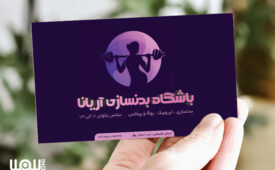 gym-businesscard-wowino