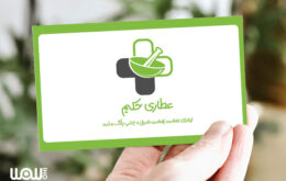 herb-businesscard-wowino.ir