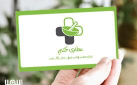 herb-businesscard-wowino.ir