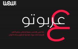 araboto-font