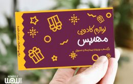 gift-bussinesscard-wowino.ir