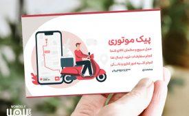 bikedelviery-businesscard[wowino.ir]