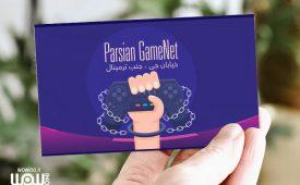 gamenet-businesscard[wowino.ir]