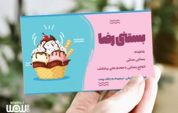 bastani-businesscard[wowino.ir]