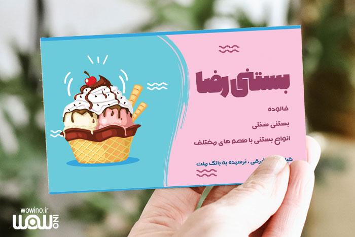 دانلود کارت ویزیت بستنی
